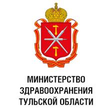 Министерство здравоохранения Тульской области